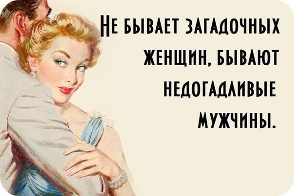 Смешные женские статусы поднимут настроение всем!